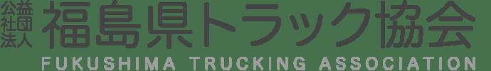 福島県トラック協会