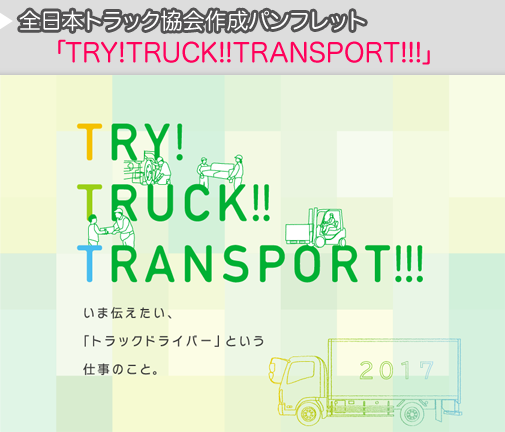 TRY! TRUCK!! TRANSPORT!!!
